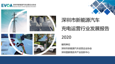 Photo of Shenzhen new energy vehicle charging operation industry development report 2020 From China charging Alliance