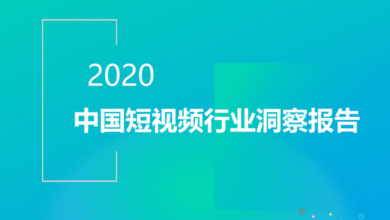 Photo of China short video industry insight report 2020 From Mob Research Institute