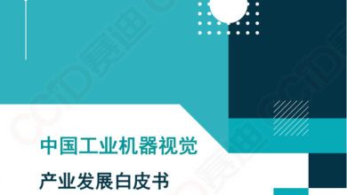 Photo of White paper on the development of China's industrial machine vision industry in 2020 From Sadie