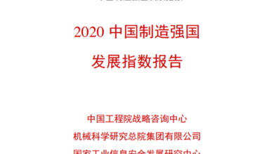 Photo of 2020 China manufacturing power development index From Strategic consulting center of Chinese Academy of Engineering