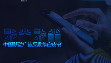 Photo of 2020 China Mobile Advertising anti fraud white paper From Tencent security