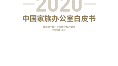 Photo of 2020 white paper of Chinese family office From Forbes & Ping An Bank