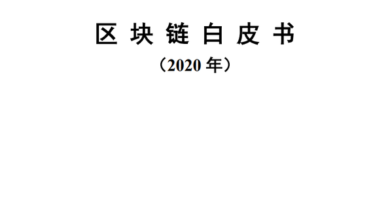 Photo of 2020 blockchain white paper From China Institute of information technology