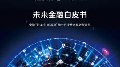 Photo of White paper on future finance From Tencent cloud