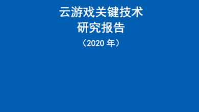 Photo of 2020 cloud Game Key Technology Research Report From China Institute of information technology