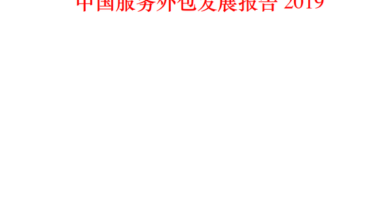 Photo of China's service outsourcing development report in 2019 From Ministry of Commerce