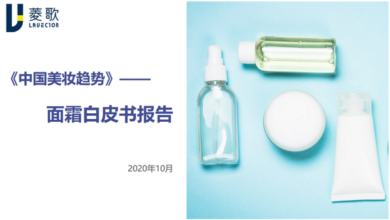 Photo of White paper on face cream From China's beauty trend