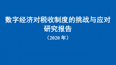 Photo of Research Report on the challenge and response of 2020 digital economy to tax system From China Institute of information technology