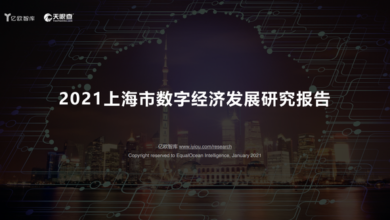 Photo of 2021 Shanghai Digital Economy Development Research Report From Yiou think tank