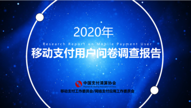 Photo of Survey report on mobile payment users in 2020 From China payment and clearing Association