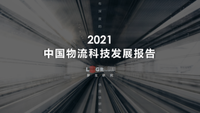 Photo of China's logistics technology development report in 2021 From Research on Rogo