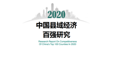 Photo of Research on the top 100 county economy in China in 2020 From Sadie