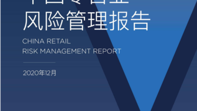 Photo of 2020 China Retail Risk Management Report From CCFA
