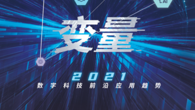 Photo of 2021 digital technology frontier application trend From Tencent Research Institute