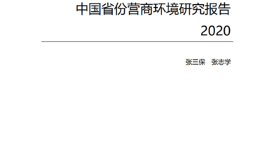 Photo of Research Report on business environment of 31 provinces in China in 2020 From Peking University Guanghua