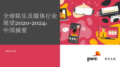 Photo of Global entertainment and media industry outlook 2020-2024 – China Abstract From PWC