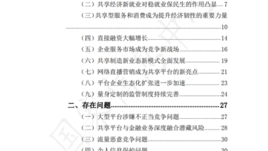 Photo of Report on the development of China's sharing economy in 2021 From Ministry of information industry