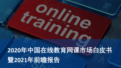 Photo of The white paper of China online education online course market in 2020 and the forecast report in 2021 From Chinese Academy of Sciences