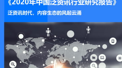 Photo of Research Report on China's Pan information industry in 2020 From 36Kr