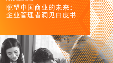 Photo of White paper on enterprise managers' insight From Looking at the future of Chinese Commerce