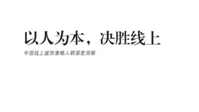 Photo of Research Report on in depth insight of Chinese online clothing strategy crowd From BCG & tmall