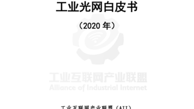 Photo of 2020 white paper of industrial optical network From Industrial Internet Industry Alliance