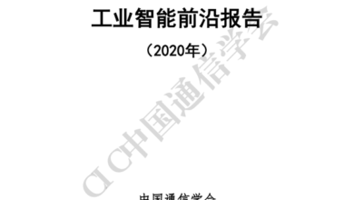 Photo of 2020 industrial intelligence frontier Report From China Communication Society