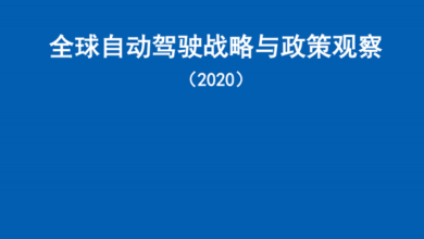Photo of Global autonomous driving strategy and policy in 2020 From China Institute of information technology