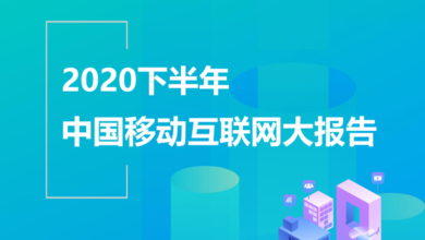 Photo of China Mobile Internet Report in the second half of 2020 From Mob Research Institute