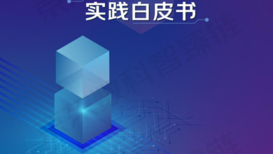 Photo of Technical practice white paper of Jingdong blockchain in 2020 From Jingdong Mathematics Department