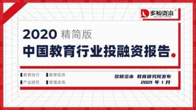 Photo of 2020 investment and financing report of China's education industry From Multi whale capital