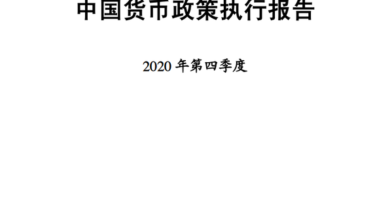 Photo of China's monetary policy implementation report in the fourth quarter of 2020 From People's Bank of China