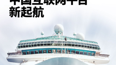 Photo of China's Internet platform set sail From Turning crisis into opportunity after epidemic