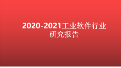 Photo of Industrial Software Industry Research Report 2020-2021 From Zhongtai securities