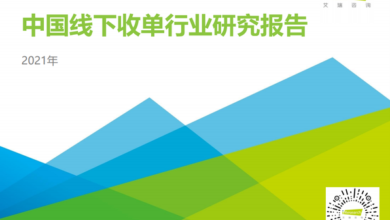 Photo of Research Report on China's offline acquiring industry in 2021 From IResearch consulting