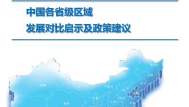 Photo of Enlightenment and policy suggestions on the comparison of regional development of China's provinces in 2020 From Minsheng Bank