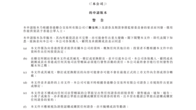 Photo of In the first three quarters of 2020, the revenue will reach 49.5 billion yuan From Jingdong Logistics IPO prospectus