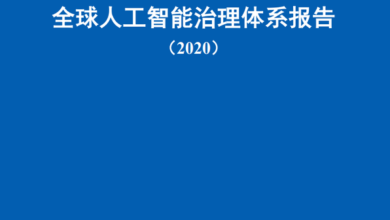 Photo of Report on global artificial intelligence governance system in 2020 From China Institute of information technology