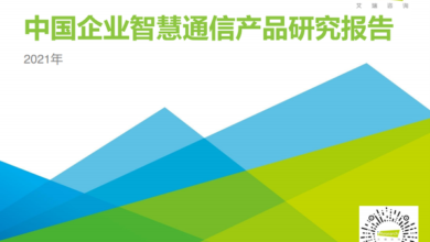 Photo of Research Report on smart communication products of Chinese enterprises in 2021 From IResearch consulting