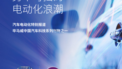 Photo of Irresistible wave of electrification From China auto industry