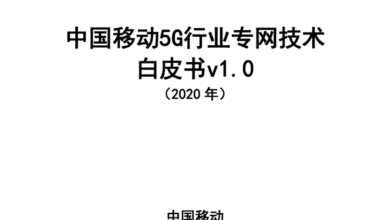 Photo of China Mobile 5g industry private network technology white paper