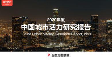 Photo of Research Report on China's urban vitality in 2020 From Baidu Maps