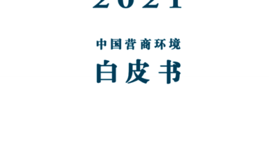 Photo of White paper on China's business environment in 2021 From American Chamber of Commerce in South China